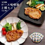 お中元 早期割引10%OFF 元気豚 ロース味噌漬 2種セット(12枚入り)