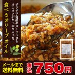 送料無料 メール便発送 小田原屋 食べるオリーブオイル 180g【日付指定・代引不可】