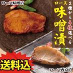 元気豚 選べるロース味噌漬セット 【送料込み】