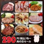 Yahoo! Yahoo!ショッピング(ヤフー ショッピング)<毎月29日、肉の日限定>税込290円均一セール【豚肉】