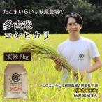 送料無料 萩原さん家の多古米(玄米5kg)