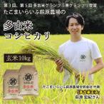 送料無料 萩原さん家の多古米(玄米10kg)