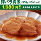 豚バラ角煮 300g×3パック 【外国産豚】