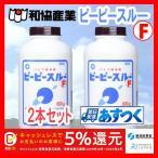 【2個セット価格】 ピーピースルーF 600g業務用パイプ洗浄剤 排水管洗浄剤  和協産業 送料無料