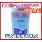 超電水洗剤クリーンシュ! シュ!アルカリ超電水洗剤除菌抗菌洗剤