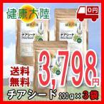 チアシード(健康大陸ラティーナ)200g (3袋セット) 送料無料