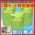 ココウェルプレミアムココナッツオイル3個セット(500mlX3個)送料無料