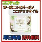 ココウェルプレミアムココナッツオイル(500ml)3個セット