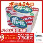洗濯洗剤 ポール2kg (野球洗剤) 泥汚れ専門ユニフォーム汚れに【送料無料】