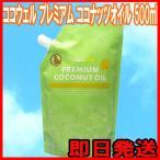 プレミアムココナッツオイル500ml