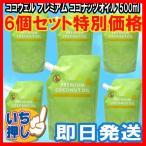 ココウェルプレミアムココナッツオイル6個セット(5