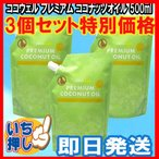 ココウェルプレミアムココナッツオイル500ml×3個セット