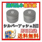 【代引きOK】シルバーアッシュワックス 80g×2個セット・銀髪WAX【送料無料】