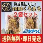 【送料無料】くろまる 発酵黒にんにく・もみきの黒にんにく2袋セット価格(62粒)