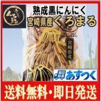 【送料無料】くろまる 発酵黒にんにく・もみきの黒にんにく(31粒入り)