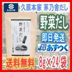 【送料無料】茅乃舎 久原本家 野菜だし 8g×24袋