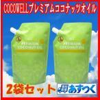 ココウェルプレミアムココナッツオイル (2)個セット(500mlX2個)送料無料