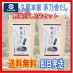 【送料無料】茅乃舎野菜だしだし8g×24袋×(2)袋セット