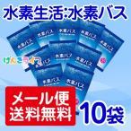 ショッピング入浴剤 メール便に限り送料無料 水素入浴剤 水素バスリピーターセット(10袋)※水素バスケースは別売りです。
