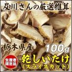 乾燥しいたけ スライス 100g 及川さんの乾しいたけ 栃木県産 送料無料