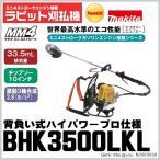 ラビット(マキタ、ロビン) ミニ4ストローク背負式刈払機 BHK3500LKL 4サイクル草刈機