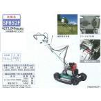 多用途草刈機 スパイダーモア SP851 オーレック 法面斜面草刈機(共立AZ851同等)