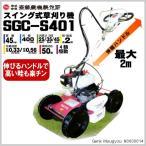 斎藤農機製作所 スイング式法面斜面草刈機 SGCS401(クボタGCK401 EX同等)