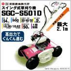 斎藤農機製作所 スイング式法面草刈機SGCS501D斜面法面草刈り機(クボタGCK501EX同等)