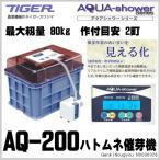 タイガーカワシマ ハトムネ催芽機 AQ-200
