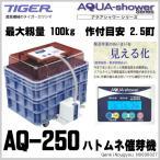 タイガーカワシマ ハトムネ催芽機 AQ-250