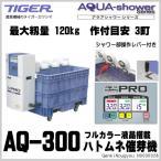 タイガーカワシマ ハトムネ催芽機 AQ-300