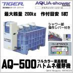 タイガーカワシマ ハトムネ催芽機 AQ-500