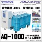 タイガーカワシマ ハトムネ催芽機 AQ-1000