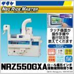 サタケ籾摺機 ロール幅5インチ NRZ550GXA 仕上米スロワ
