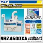 サタケ籾摺機(もみすりき) ロール幅4インチ NRZ450GXA 仕上米スロワ