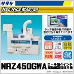 サタケ籾摺機(もみすりき) ロール幅4インチ NRZ450GWA 昇降機タイプ