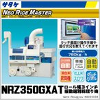 サタケ籾摺機 ロール幅3インチ NRZ350GXAT 仕上米スロワ