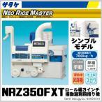 サタケ籾摺機 ロール幅3インチ NRZ350FXT 仕上米スロワ