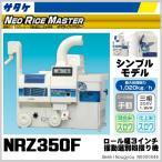 サタケ籾摺機 ロール幅3インチ NRZ350F 仕上米スロワ