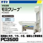 サタケ 籾摺時前処理選別機モミクリーナー PC3500 3500Kg毎時