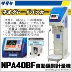 サタケ 自動選別計量機 ネオグレードパッカー NPA40BF