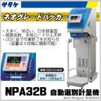サタケ 自動選別計量機 ネオグレードパッカー NPA32B