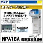 サタケ 自動選別計量機 ネオグレードパッカー NPA16A