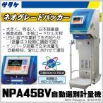 サタケ 自動選別計量機 ネオグレードパッカー NPA45BV