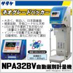 サタケ 自動選別計量機 ネオグレードパッカー NPA32BV