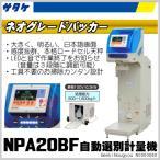 サタケ 自動選別計量機 ネオグレードパッカー NPA20BF