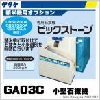 サタケ 石抜き機 GA03C 230Kg毎時