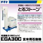 サタケ 石抜き機 EGA30C 1800Kg毎時