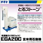 サタケ 石抜き機 EGA20C 1200Kg毎時
