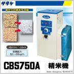 サタケ精米機 CBS750A